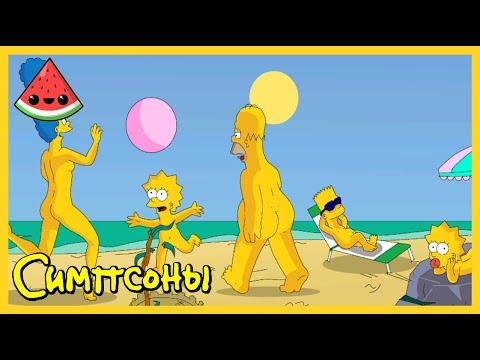 Смотреть порно мультфильм симпсоны бесплатно