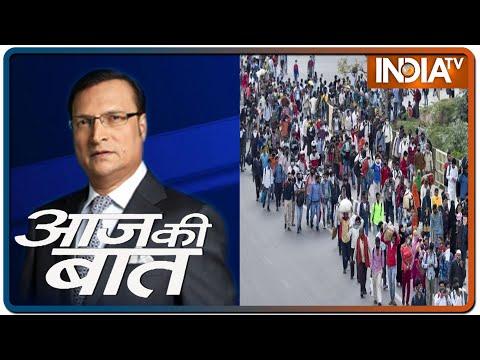 Aaj Ki Baat with Rajat Sharma, 27 Mar 2020: दिल्ली-यूपी बॉर्डर पर हज़ारों लोग लॉकडाउन तोड़ कैसे आ गए?