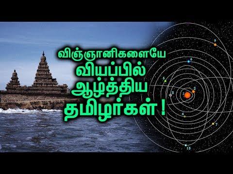 உலக விஞ்ஞானிகளை வியப்பில் ஆழ்த்திய தமிழர்! | Tamil Inventions That Amazed World Scientists!
