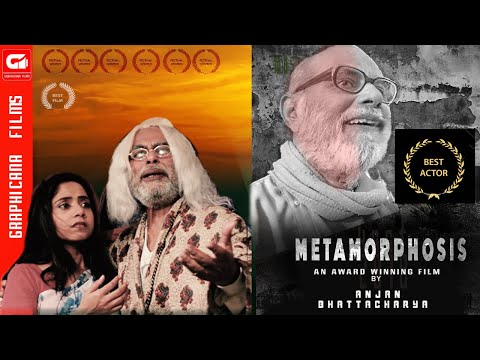 Metamorphosis  I Bengali Full Movie I Indian Short Films | 变态 I التحول I Metamorfosis I métamorphose thumbnail