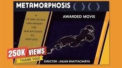 Metamorphosis  I Bengali Full Movie I Indian Short Films   变态 I التحول I Metamorfosis I métamorphose