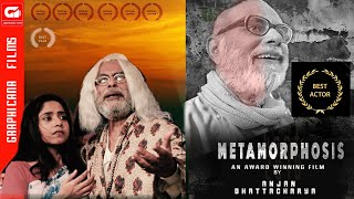 Metamorphosis  I Bengali Full Movie I Indian Short Films | 变态 I التحول I Metamorfosis I métamorphose