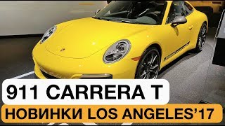 Новые Cayman/Boxster GTS и самая правильная 911 Carrera T // Лос-Анджелес 2017