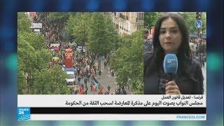 مظاهرات حاشدة في مختلف المدن الفرنسية قبيل تصويت على حجب الثقة عن الحكومة