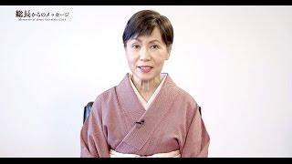 田中優子総長より、2014年度卒業生へのメッセージをお送りします。