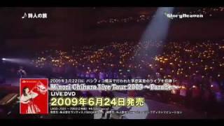 2009年3月22日に、パシフィコ横浜国立大ホールにて行われた、茅原実里の...