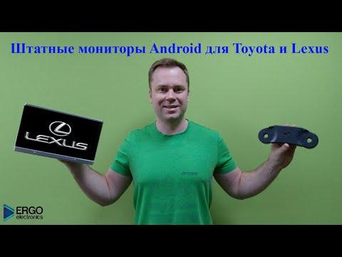 Штатный навесной монитор на андроид для Toyota/lexus (ERGO ER11lA)