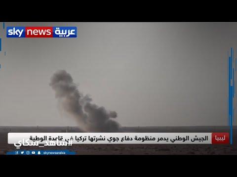 الجيش الوطني الليبي يدمر منظومات صواريخ ورادارات تركية في قاعدة الوطية  - نشر قبل 3 ساعة