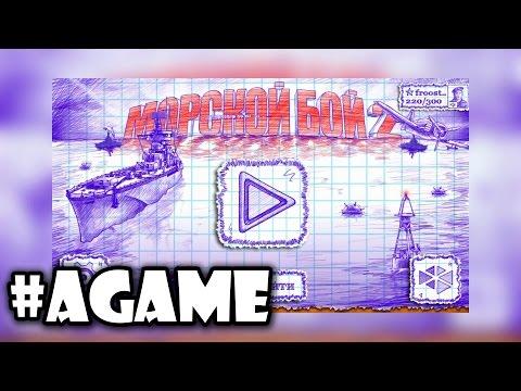 #AGames - Морской Бой 2 для Android и iOS