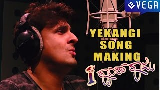 First Rank Raju Kannada Movie : Yekangi Song Making : Sonu Nigam