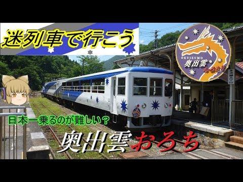 【迷列車で行こう】日本一乗るのが難しい?『奥出雲おろち号』