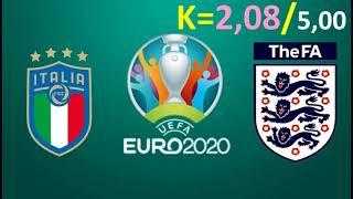 Италия Англия прогноз 11 июля финал ЕВРО 2020