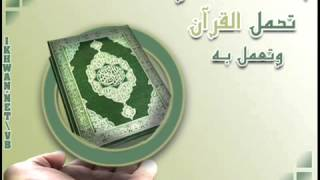 أنشودة عن حفظ القرآن بدون موسيقى