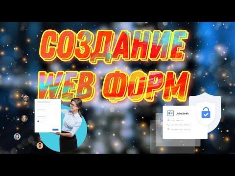 HTML для начинающих. Создание Web форм. Урок 6
