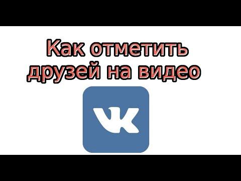 Как отметить друзей на видео Вконтакте