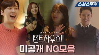 [최초공개] ⭐펜트하우스 시즌2⭐ 미공개 NG 모음 1편 보고 가세요💙 #펜트하우스 #스브스캐치