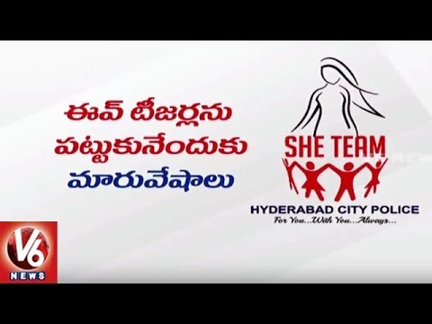 Special Story On SHE Teams 3 Year Journey | Hyderabad | V6 News