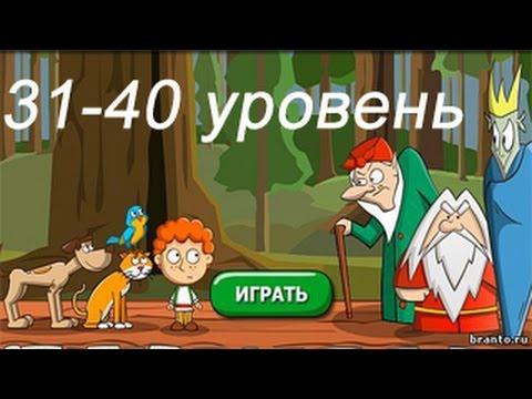 Загадки: Волшебная история - ответы 31-40 уровень. Прохождение 4 эпизода | ВК, Одноклассники