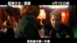 少女殺手的奇幻旅程  Hanna  2011  中文版  電影預告