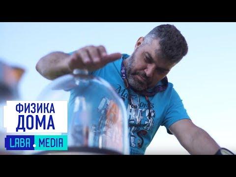 Физика воды: опаснее огня с Алексеем Иванченко