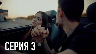 Моя Американская Сестра - Серия 3 | Сериал