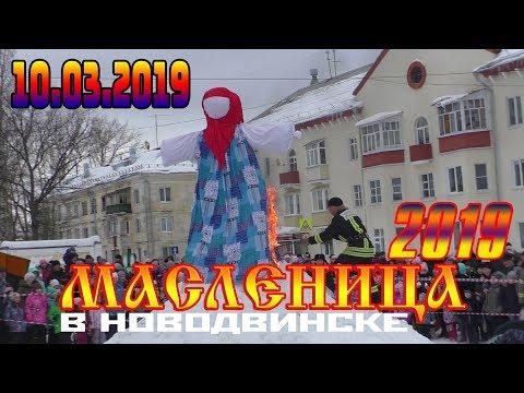 МАСЛЕНИЦА - 2019 В НОВОДВИНСКЕ. RUSSIA SHROVETIDE - 2019