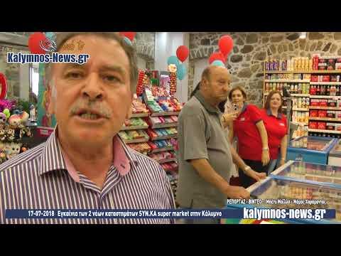 17-07-2018 Εγκαίνια των 2 νέων καταστημάτων SYN.KA super market στην Κάλυμνο
