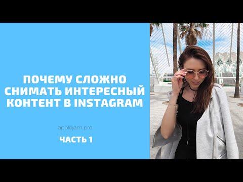 Почему трудно создавать интересный контент в Instagram