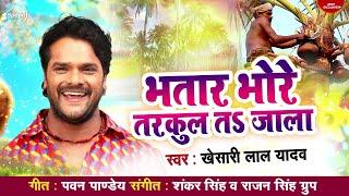 भतार भोरे तरकुल तS जाला  Khesari lal Yadav का New सुपरहिट गीत   latest Bhojpuri Songs 2019
