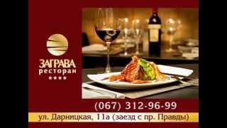 "Ресторан ""Заграва"""
