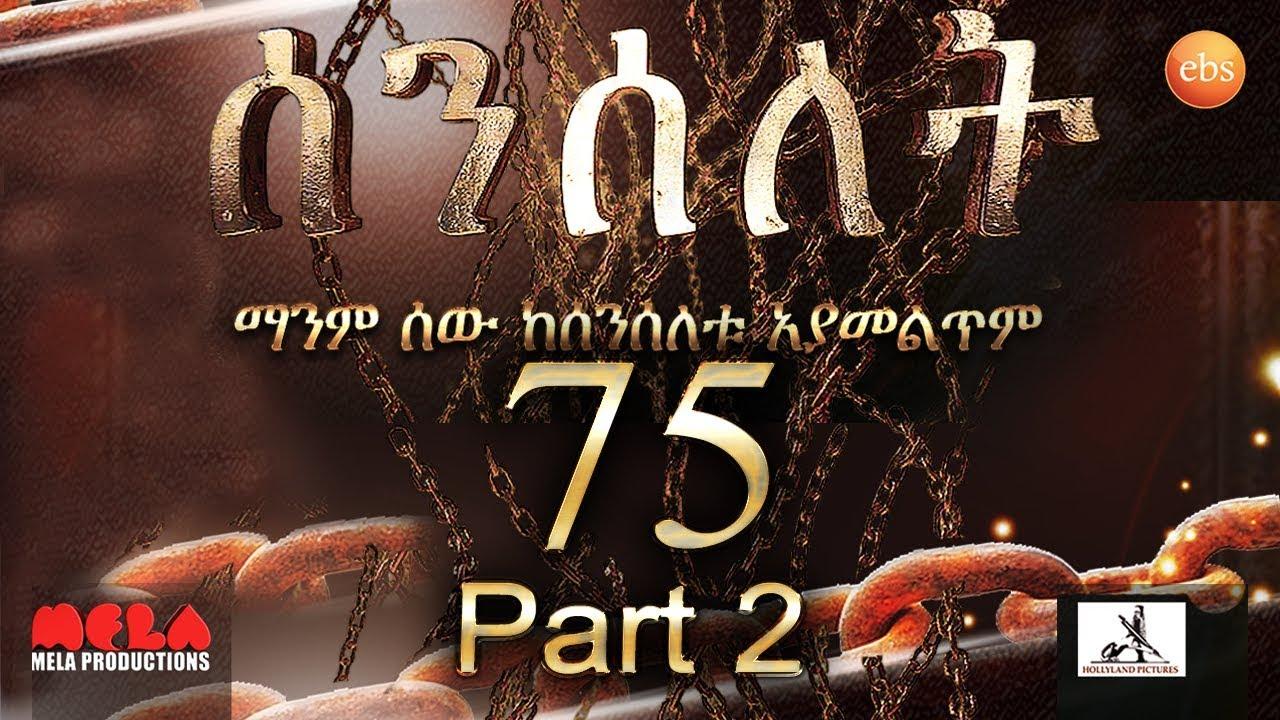 Senselet - Part 75 (ሰንሰለት) 2
