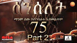 Senselet Drama – Part 75B (Ethiopian Drama)