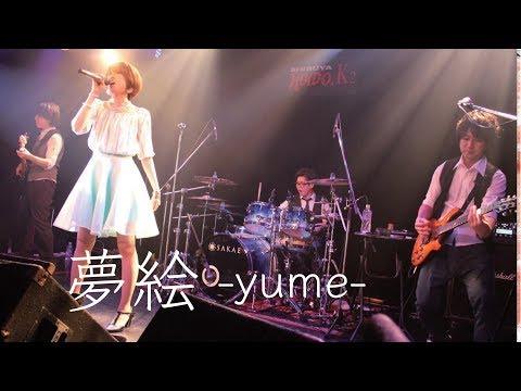梨奈(garden#00)/夢絵-yume-