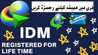 How to Register IDM for lifetime free 100% working