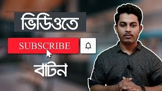 How To Add Subscribe & Bell Button On YouTube Videos In Android | ST Unique Tech