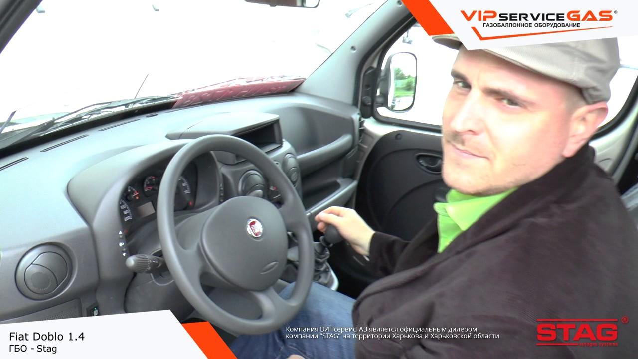 Установка гбо 4 поколения на Fiat Doblo 1.4 - Stag
