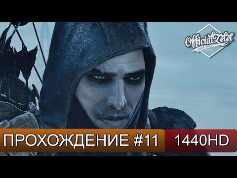 Прохождение побочных миссий Thief 2014 Thief Игры