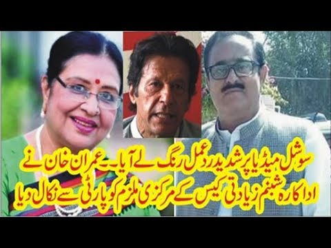 Imran khan quick action about Farooq bandiyal