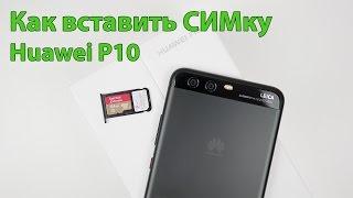 Huawei P10 - Как вставить СИМКУ и карту памяти microSD Хуавей П10