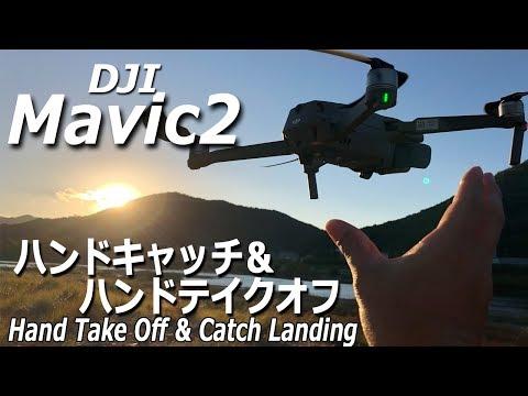 ☆DJI Mavic2☆ハンドテイクオフ&ハンドキャッチについてVol.2☆Hand  Takeoff&Catch landing