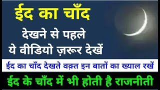 ईद का चाँद देखने से पहले ये वीडियो एक बार ज़रूर देखें