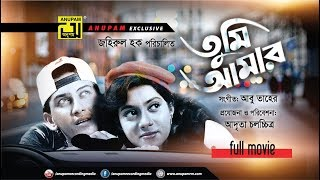 Tumi Amar | তুমি আমার | Salman Shah & Shabnur | Bangla Full Movie
