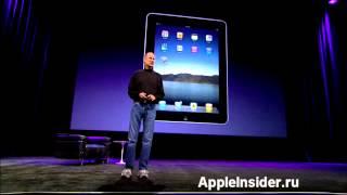 Презентация iPad порусски 2010 год - Часть 1