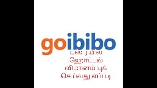 How to book hotel bus train flight with goibibo screenshot 2