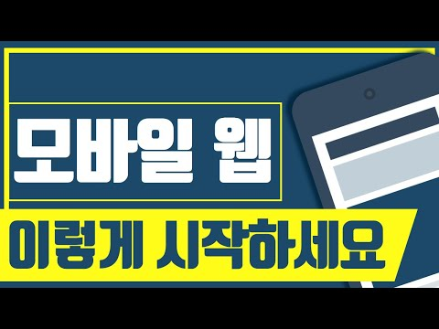 Dreamweaver CC (드림위버) 로 시작하는 모바일 웹 제작 Part.1 인강 강좌