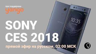 SONY НА CES 2018: прямой эфир на русском