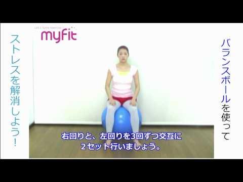 バランスボールの基本姿勢【バランスボールでストレス解消!】