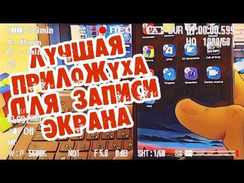 ЛУЧШАЯ ПРОГРАММА ДЛЯ ЗАПИСИ ВИДЕО С ЭКРАНА АНДРОЙД 2019
