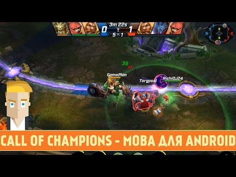видео: call of champions - moba ДЛЯ android