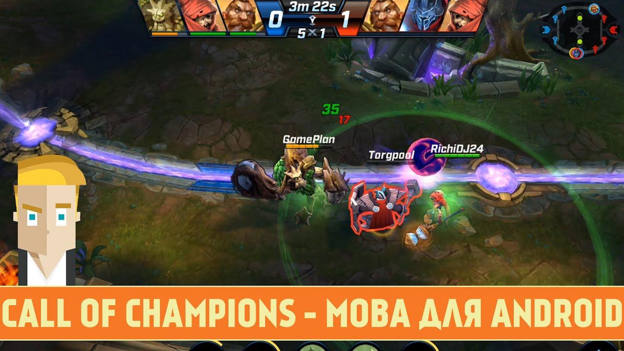 Лучшие MOBA (Multiplayer Online Battle Arena) …